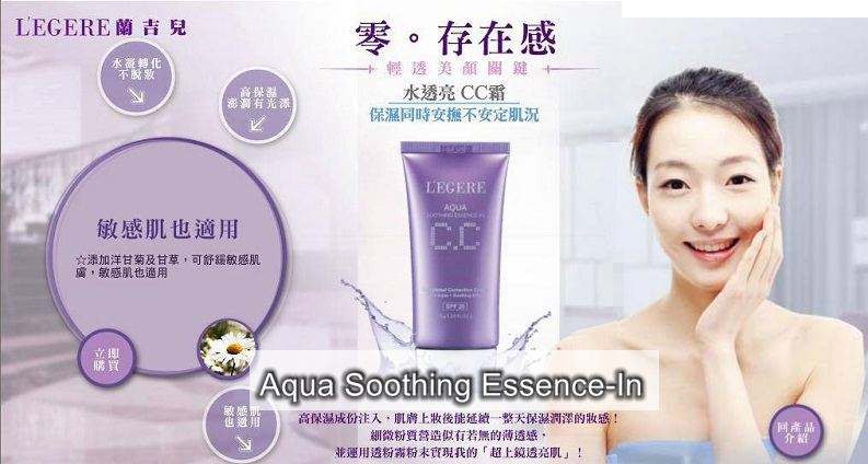LEGERE Soothing Essence In CC Cream - www.gembira.com.my
