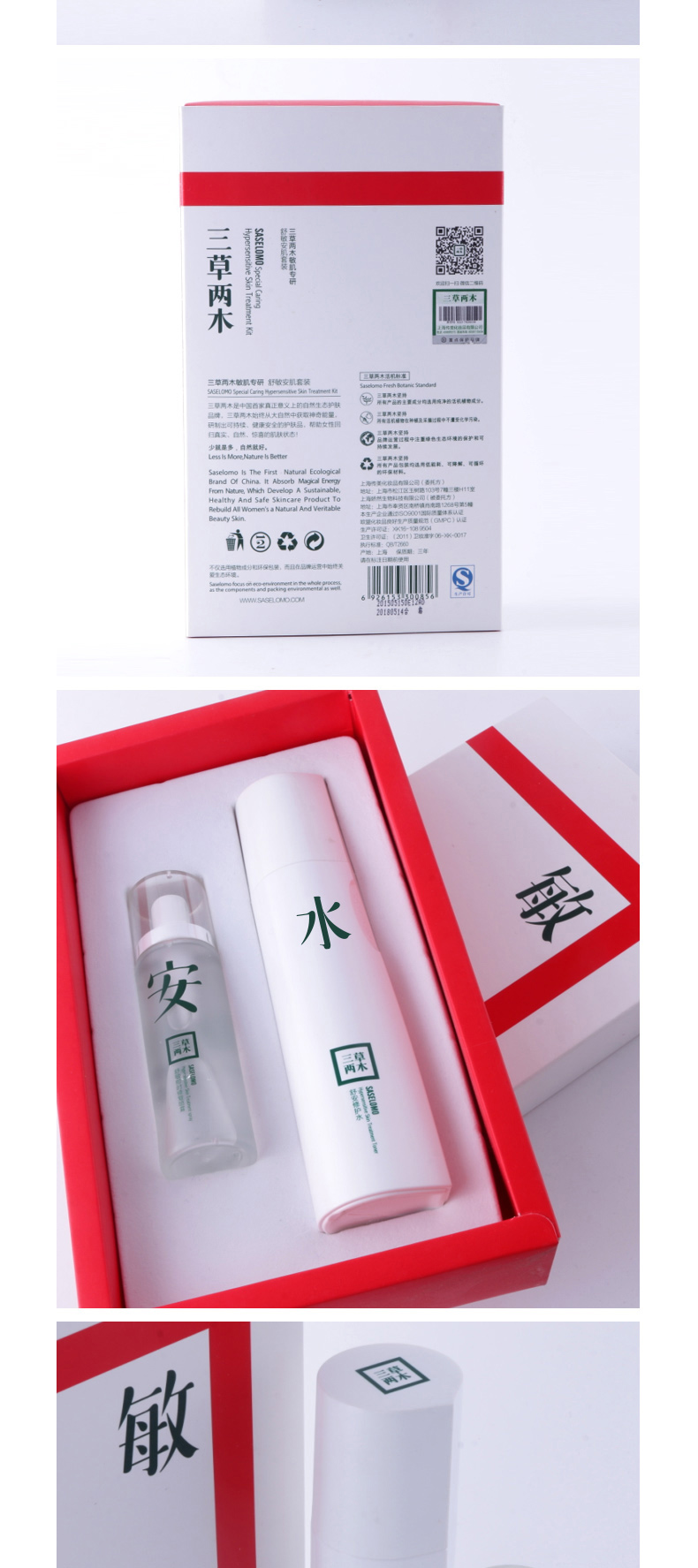SASELOMO Skin Conditioner Toner Kit / 三草两木 舒敏健康水套装