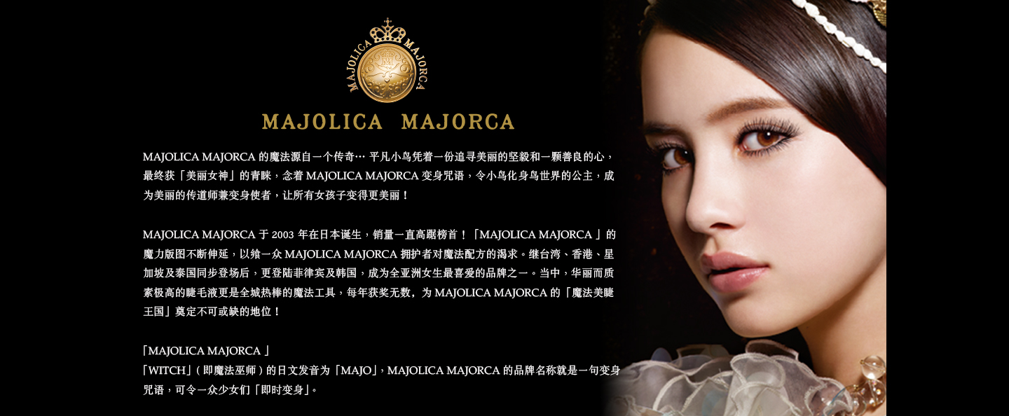 Majolica Majorca Perfect Automatic Liner (8 Colours)