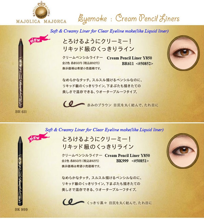 Majolica Majorca Cream Pencil Liner (3 Colours)